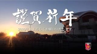 埼スタ2020.jpg